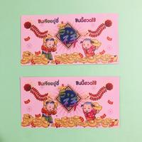 旧正月 ピンクの封筒 ①  2枚セット