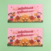 旧正月 ピンクの封筒 ④  2枚セット