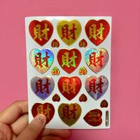 財 キラキラ シール sticker