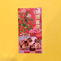 ポチ袋 中国の犬 赤 6枚セット