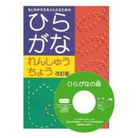 もじのかたちをとらえるためのひらがなれんしゅうちょう(学習ソフト「ひらがなの森 ver.2.0(CD-ROM版)」付)