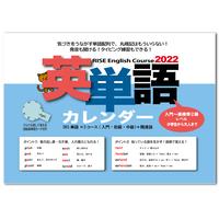 RISE English Course 英単語カレンダー【入門・初級・中級合冊】 2022年1月スタート版