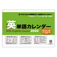 RISE English Course 英単語カレンダー【入門・初級・中級合冊】 2020年4月スタート版