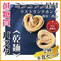 糖質40.5%オフ【低糖質パスタ 乾麺】8食セット(選べる2種)送料込