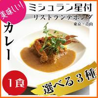 【ホンダカレー】1食(選べる3種)送料込