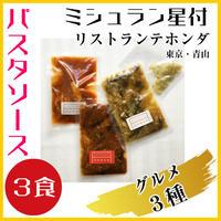 【ソース】3種<グルメセット>送料込