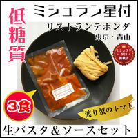 低糖質パスタ&渡り蟹のトマトソース(3食)