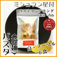 送料無料【パスタ】<乾麺>ミシュラン星レストラン【白・ノーマル】6食