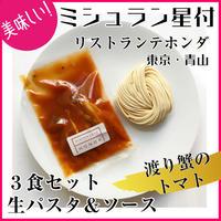 パスタ<キタッラ>&渡り蟹のトマトソース(3食)
