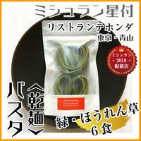 乾麺【パスタ】緑(ほうれん草)6食セット
