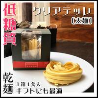 乾麺【低糖質パスタ】タリアテッレ(8食)