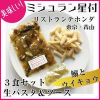 パスタ<ペンネ>&鰯とウイキョウのソース(3食)