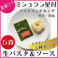 【パスタ&ソース】5種<トラディショナルセット>送料込