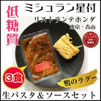 低糖質パスタ&鴨のラグーソース(3食)