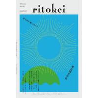 『季刊ritokei』09号「離島観光特集」(2014年5月30日発売)