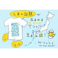 島の話題が生まれるTシャツ