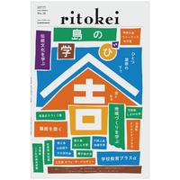 『季刊ritokei』16号「島の学び舎」(2016年2月29日発売)