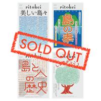 『季刊ritokei(リトケイ)』2013年度フルパッケージ(5号・6号・7号・8号)