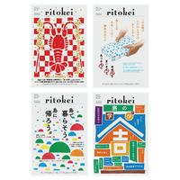 『季刊ritokei(リトケイ)』2015年度版フルパッケージ(13号・14号・15号・16号)