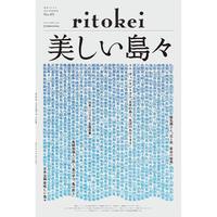 『季刊ritokei』05号「美しい島々」(2013年5月下旬発行)