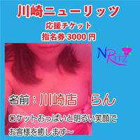 川崎店 女の子応援チケット「らんちゃん」