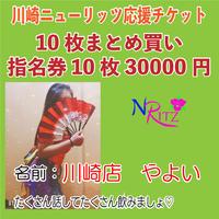 川崎店 女の子【10枚まとめ買い】応援チケット「やよいちゃん」