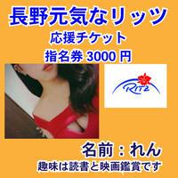 長野店 女の子応援チケット「れんちゃん」