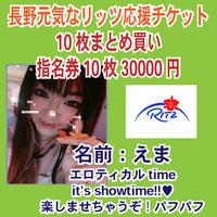 長野店 女の子【10枚まとめ買い】応援チケット「えまちゃん」