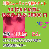 川崎店 女の子【10枚まとめ買い】応援チケット「らんちゃん」