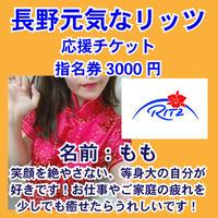 長野店 女の子応援チケット「ももちゃん」