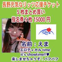 長野店 女の子【5枚まとめ買い】応援チケット「えまちゃん」