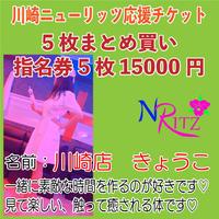 川崎店 女の子【5枚まとめ買い】応援チケット「きょうこちゃん」