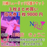 川崎店 女の子【3枚まとめ買い】応援チケット「きょうこちゃん」