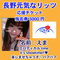 長野店 女の子応援チケット「えまちゃん」