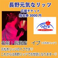 長野店 女の子応援チケット「元松本リッツのいぶちゃん」