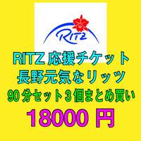 リッツ応援チケット 長野店セット料金「まとめ買い」90分セット3枚18000円