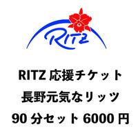 リッツ応援チケット 長野店セット料金 90分セット6000円
