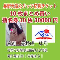 長野店 女の子【10枚まとめ買い】応援チケット「ゆらちゃん」