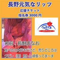 長野店 女の子応援チケット「なおちゃん」