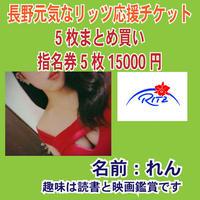 長野店 女の子【5枚まとめ買い】応援チケット「れんちゃん」