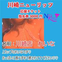 川崎店 女の子応援チケット 指名券「れいなちゃん」