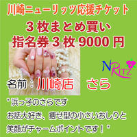 川崎店 女の子【3枚まとめ買い】応援チケット「さらちゃん」