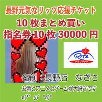 長野店 女の子【10枚まとめ買い】応援チケット「なぎさちゃん」