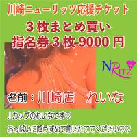 川崎店 女の子【3枚まとめ買い】応援チケット「れいなちゃん」