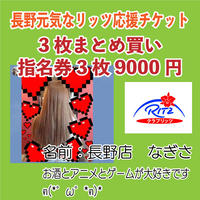 長野店 女の子【3枚まとめ買い】応援チケット「なぎさちゃん」