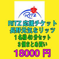 リッツ応援チケット 長野店セット料金「まとめ買い」 1名様セット40分  3枚18000円