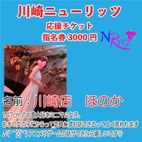 川崎店 女の子応援チケット 指名券「ほのかちゃん」