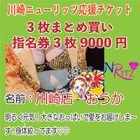 川崎店 女の子【3枚まとめ買い】応援チケット「おうかちゃん」