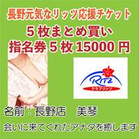 長野店 女の子【5枚まとめ買い】応援チケット「美琴ちゃん」