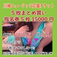 川崎店 女の子【5枚まとめ買い】応援チケット「りあんちゃん」